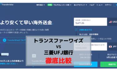 三菱ufj ユニオンバンク 送金 手数料