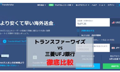 海外送金 東京三菱ufj 船場支店 |