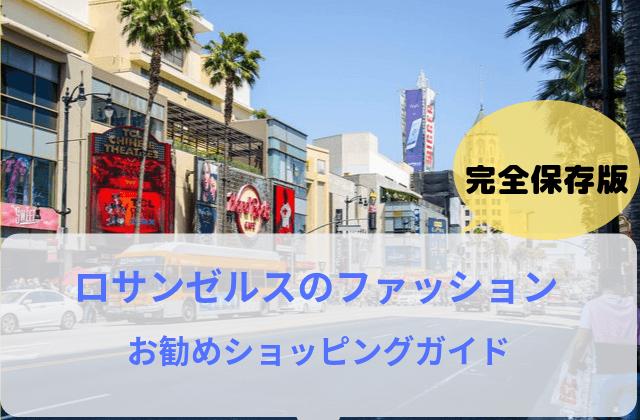 【完全保存版】ロサンゼルスのファッション:メンズ&ウィメンズお勧めショッピング観光スポット