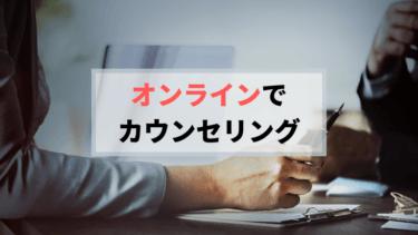ネットで相談出来るカウンセリングのすすめ:日本在住も海外在住でも
